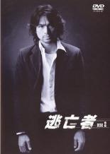 【中古】DVD▼逃亡者 2▽レンタル落ち【テレビドラマ】