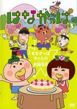 【バーゲンセール】【中古】DVD▼はなかっぱ 3 ももかっぱちゃんのお誕生日▽レンタル落ち