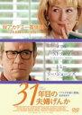 【中古】DVD▼31年目の夫婦げんか▽レンタル落ち