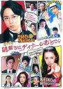 中古DVDと雑貨のキング屋で買える「【バーゲンセール DVD】【中古】DVD▼映画 謎解きはディナーのあとで▽レンタル落ち」の画像です。価格は179円になります。
