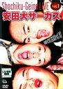 【バーゲンセール DVD】【中古】DVD▼安田大サーカス ゴーゴーおとぼけパンチ! Vol.1▽レンタル落ち【お笑い】