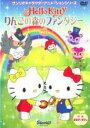 全巻セット【中古】DVD▼ハローキティ りんごの森のファンタ...