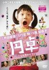 【中古】DVD▼円卓 こっこ、ひと夏のイマジン▽レンタル落ち【東宝】