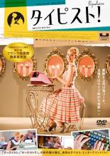 【バーゲンセール】【中古 DVD】▼タイピスト!▽レンタル落ち