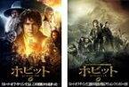 2パック【中古】DVD▼ホビット(2枚セット)思いがけない冒険、竜に奪われた王国▽レンタル落ち 全2巻