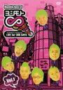 中古DVDと雑貨のキング屋で買える「【バーゲンセール】【中古 DVD】▼Monthly Best Of ヨシモト ∞ 無限大 1▽レンタル落ち【お笑い】」の画像です。価格は49円になります。