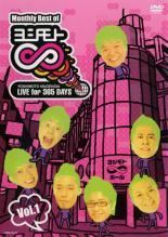【バーゲンセール DVD】【中古】DVD▼Monthly Best Of ヨシモト ∞ 無限大 1▽レンタル落ち【お笑い】