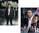 2パック【中古】DVD▼破門組(2枚セット)1、2▽レンタル落ち 全2巻【極道】