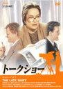 中古DVDと雑貨のキング屋で買える「【バーゲンセール DVD】【中古】DVD▼トークショー▽レンタル落ち」の画像です。価格は269円になります。