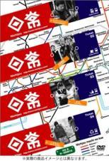 【バーゲンセール DVD】【中古】DVD▼日常 Nichijou