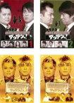 【中古】DVD▼ブラマヨとゆかいな仲間たち アツアツっ!(4枚セット)1、2、3 上巻、下巻▽レンタル落ち 全4巻【お笑い】