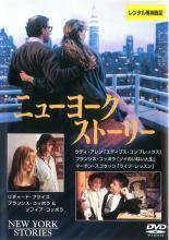 【中古 DVD】▼ニューヨーク・ストーリー【字幕】▽レンタル落ち