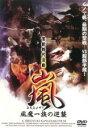 【中古】DVD▼嵐 ARASHI 風魔一族の逆襲▽レンタル落ち【時代劇】
