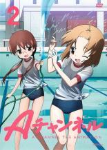 【中古】DVD▼Aチャンネル 2(第3話〜第4話)▽レンタル落ち