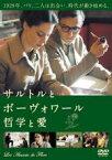 【中古】DVD▼サルトルとボーヴォワール 哲学と愛【字幕】▽レンタル落ち