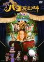 【中古】DVD▼メイキングオブ パコと魔法の絵本 と いつもワガママガマ王子