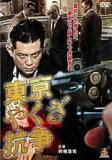 【中古 DVD】▼東京やくざ抗争▽レンタル落ち【極道】