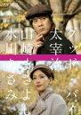 【中古】DVD▼BUNGO 日本文学シネマ グッド・バイ▽レンタル落ち