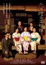 【中古】DVD▼六月燈の三姉妹▽レンタル落ち