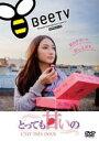【バーゲンセール DVD】【中古】DVD▼とっても甘いの C'EST TRES DOUX▽レンタル落ち【テレビドラマ】