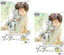 全巻セット2パック【中古】DVD▼連続ドラマW グーグーだって猫である(2枚セット)第1話〜第4話 最終▽レンタル落ち