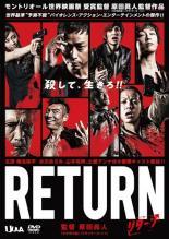【中古】DVD▼RETURN リターン▽レンタル落ち