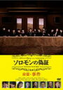 【バーゲンセール DVD】【中古】DVD▼ソロモンの偽証 前篇 事件▽レンタル落ち