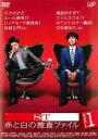 【中古】DVD▼ST 赤と白の捜査ファイル 1(第1話、第2話)▽レンタル落ち【テレビドラマ】