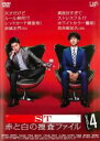 【中古】DVD▼ST 赤と白の捜査ファイル 4(第7話、第8話)▽レンタル落ち【テレビドラマ】