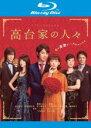 【バーゲンセール DVD】【中古】Blu-ray▼高台家の人々 ブルーレイディスク▽レンタル落ち