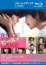 【中古】Blu-ray▼ピース オブ ケイク ブルーレイディスク▽レンタル落ち
