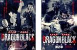 2パック【中古】DVD▼DRAGON BLACK ドラゴンブラック(2枚セット)1、第2章▽レンタル落ち 全2巻【極道】