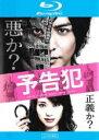 【バーゲンセール DVD】【中古】Blu-ray▼映画 予告犯 ブルーレイディスク▽レンタル落ち