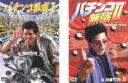 全巻セット2パック【中古】DVD▼パチンコ無宿(2枚セット)Vol.1、2▽レンタル落ち