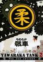 【バーゲンセール DVD】【中古】DVD▼やわらか 戦車 YAWARAKA TANK 2▽レンタル落 ...