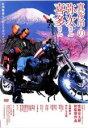 中古DVDと雑貨のキング屋で買える「【中古】DVD▼真夜中の弥次さん喜多さん▽レンタル落ち【時代劇】」の画像です。価格は107円になります。