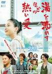 【中古】DVD▼湯を沸かすほどの熱い愛▽レンタル落ち【日本アカデミー賞】