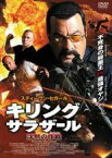 【中古】DVD▼キリング・サラザール 沈黙の作戦 ミッション▽レンタル落ち