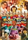【中古】DVD▼ゴッドタン 芸人 VS アイドル 号泣&感動の9番勝負▽レンタル落ち【お笑い】