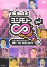 【中古】DVD▼The Best Of ヨシモト ∞ 無限大 1【お笑い】