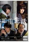 【中古】DVD▼二重生活▽レンタル落ち