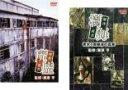 2パック【中古】DVD▼解体新書(2枚セット)廃墟、 樹海 青木ヶ原樹海の真実▽