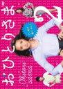 【中古】DVD▼おひとりさま 2(第3話、第4話)▽レンタル落ち【テレビドラマ】