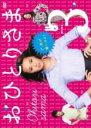【中古】DVD▼おひとりさま 3(第5話、第6話)▽レンタル...