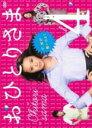【中古】DVD▼おひとりさま 4(第7話、第8話)▽レンタル...