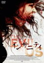 【バーゲンセール】【中古】DVD▼インサニティ【字幕】▽レンタル落ち【ホラー】