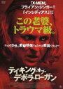 【中古 DVD】▼テイキング・オブ・デボラ・ローガン▽レンタル落ち【ホラー】