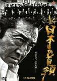 【バーゲンセール】【中古 DVD】▼新 日本の首領 7▽レンタル落ち【極道】