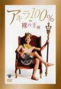 【中古】DVD▼裸の王様 アキラ100%▽レンタル落ち【お笑い】