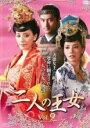 中古DVDと雑貨のキング屋で買える「【バーゲンセール DVD】【中古】DVD▼二人の王女 9(第17話、第18話)▽レンタル落ち【韓国ドラマ】」の画像です。価格は49円になります。